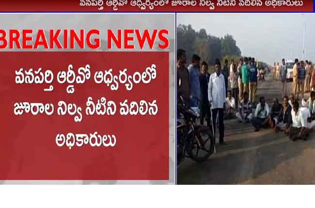 Farmer Protest Against Jurala Water Release At Mahabubnagar Dist | 10TV