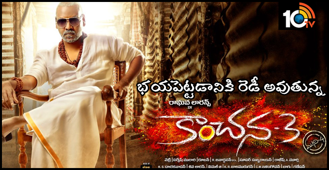 Kanchana 3 First Look Poster