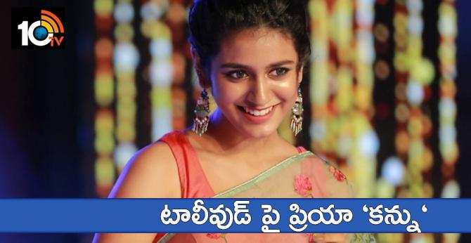 Priya Prakash Varrier lovers day Telugu movie