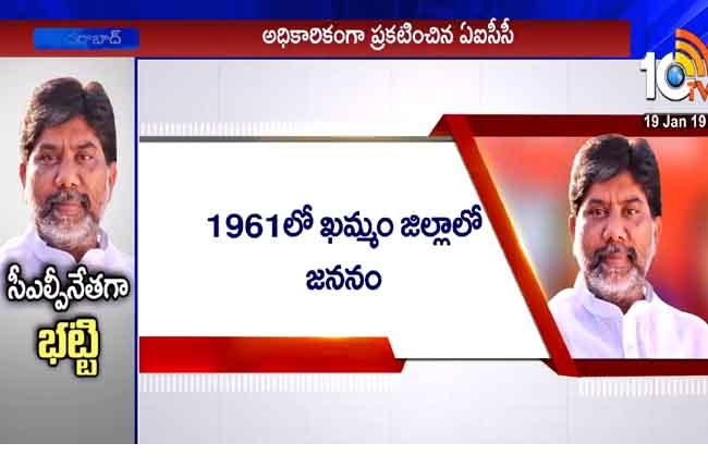 CLP leader for Telangana Mallu Bhatti Vikramarka
