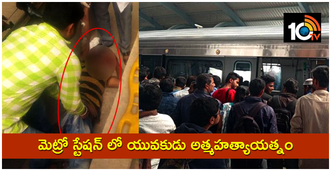 Man Attempts Suicide Jumping front bangaluru metro train services disrupted