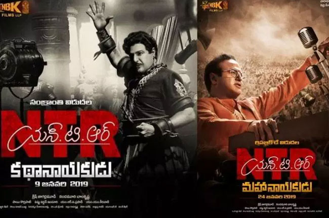 NTR kathanayakudu movie released