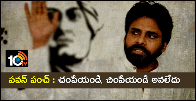 Pawan Kalyan Fires On Chandrababu, Jagan