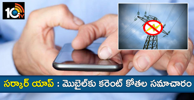 Central Power Corporation new App