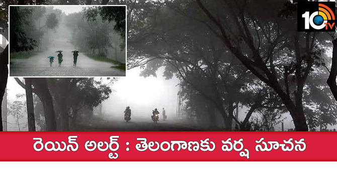 Weather Update, Rain Alert For Telangana