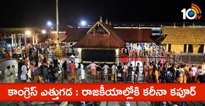 Kerala is peaceful :Sabarimala Temple Closure