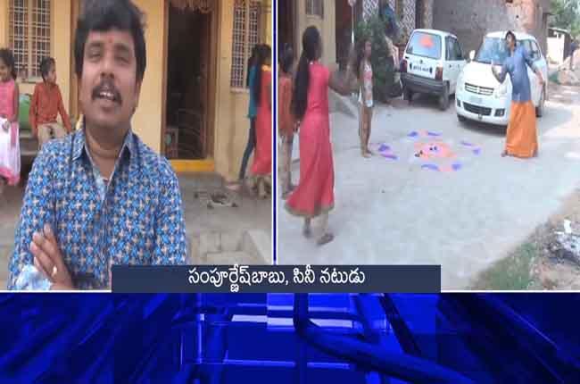 Actor Sampoornesh Babu Sankranti Celebrations In Therlumaddi Village