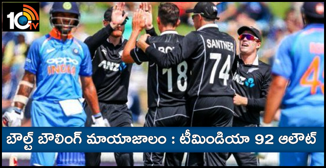 New Zealand bowl India out for 92!