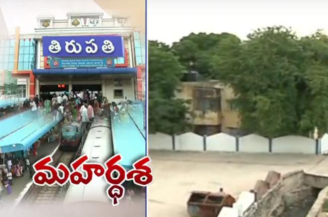Tirupati Railway Station Modernization