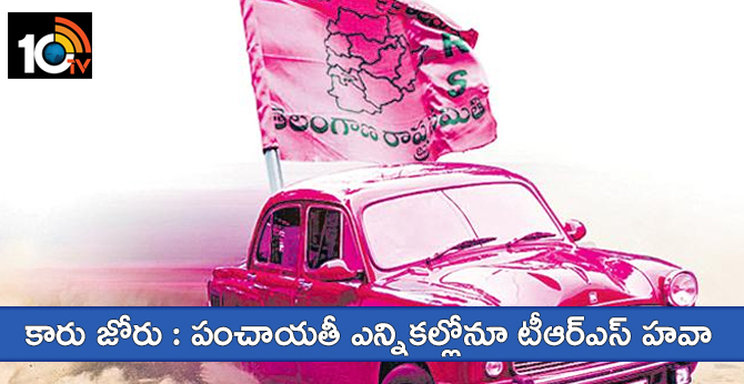 TRS Lead In First Phase Of Telangana Panchayat Elections 2019
