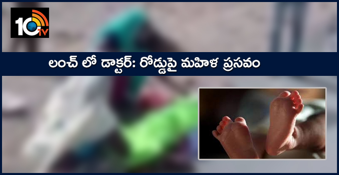 Doctor out on lunch, woman delivers baby girl on road