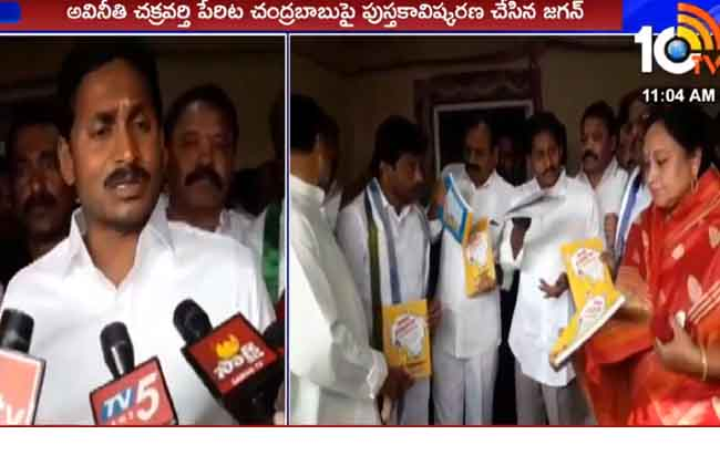 YS Jagan Releases Book On Babu Corruption | 10TV