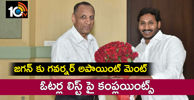 YCP Complaint on Voters list : Jagan with the Governor tomorrow