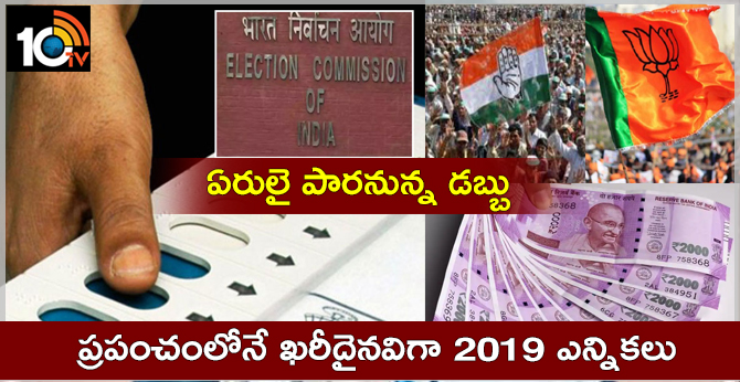 2019 general elections could be world's most expensive