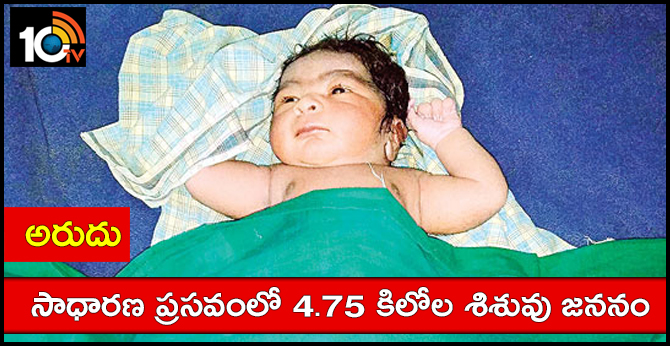 4.75 kg of baby normal birth in siddipeta