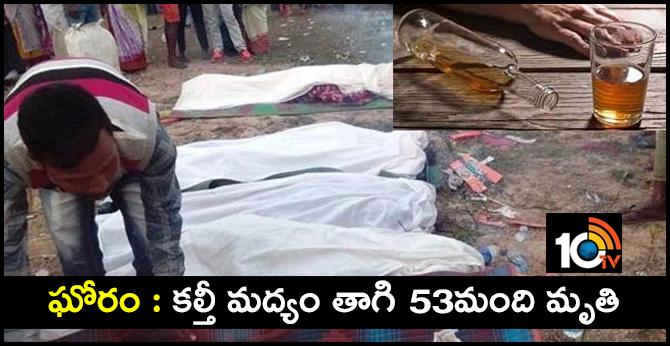 53 Tea Garden Workers Dead After Consuming Spurious Liquor in Assam