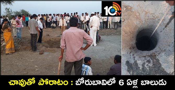6 Year Old Boy Trapped In 200 Feet Deep Borewell