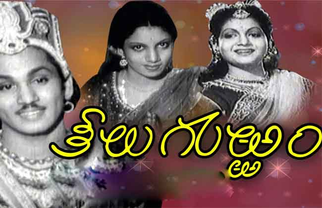 70 Years of ANR Keelugurram Movie-10TV