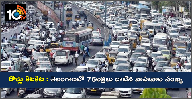 75 Lakh Vehicles On Hyderabad Roads