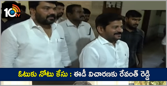 A Revanth Reddy appeared before ED Officials in cash for vote scam.