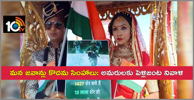 A Vadodara Couple Dedicates Their Marriage Procession To Pulwama Bravehearts