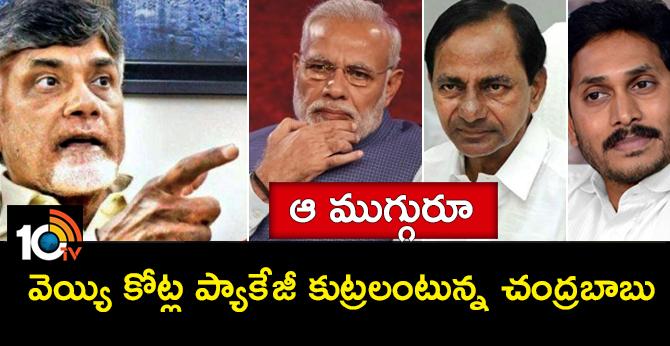 AP CM Babu Sensation Comments On Modi, KCR, Jagan