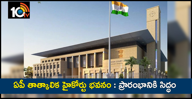 AP Temporary High Court Building