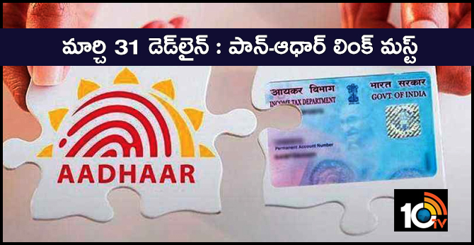 Linking Aadhaar-PAN is mandatory for tax filers