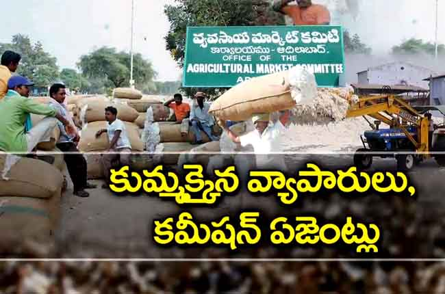 Report On Adilabad Cotton Farmers Problems