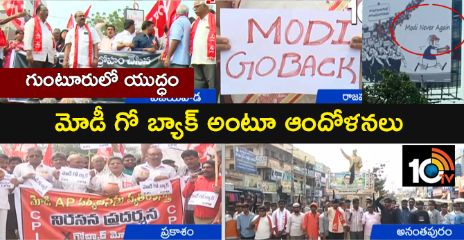 Agitations in AP : There are concerns about Modi go back