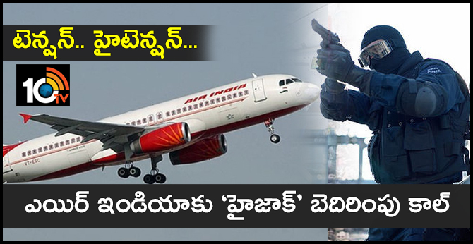 Air India Receives Hijack threat Hoax Call, specific Securtiy enhanced measures