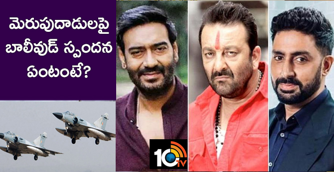 Ajay Devgn, Sanjay Dutt, Abhishek Bachchan laud the Indian Air Force