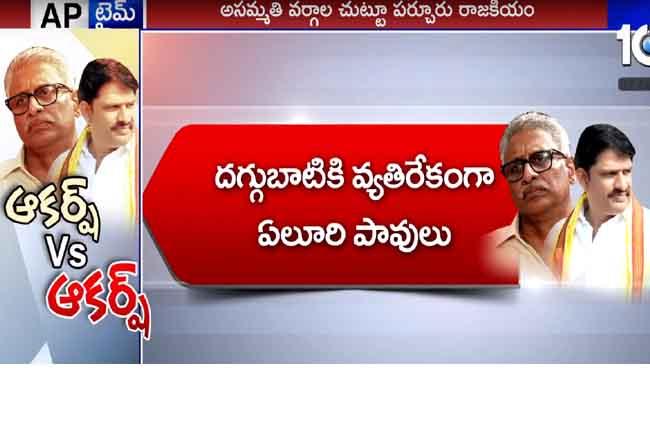 Parchur Constituency Politics Daggubati Vs Eluri Sambasivarao
