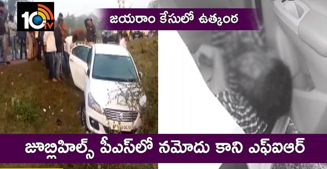 Andhra cops hand over Jayaram murder case ?