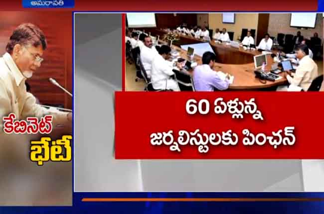 Today Ap Cabinet Meeting 60 Yrs Journalist Pension