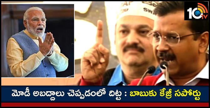 Arvind Kejriwal Speech In Babu Dharma Porata Deeksha