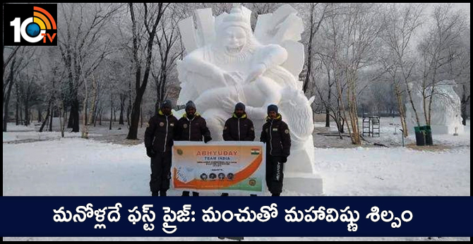 Avatar Of Lord Vishnu Completely Of Snow To Win 1st Prize In International Competition