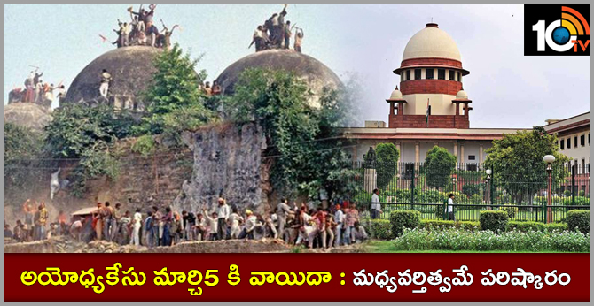 Ayodhya case postponed to March 5: Mediation is the solution