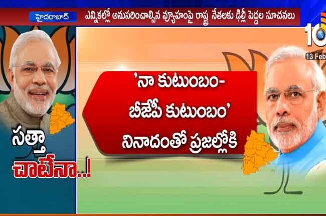 Telangana BJP Launch 'My family, BJP family' campaign