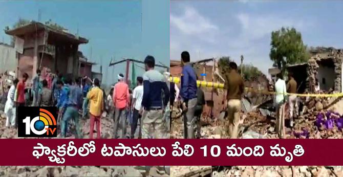 Bhadohi Blast : 10 Killed In Explosion