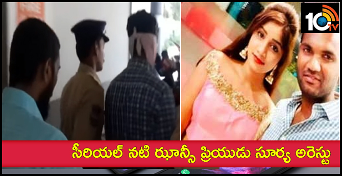 Boyfriend surya arrested in Serial actress Jhansi suicide case