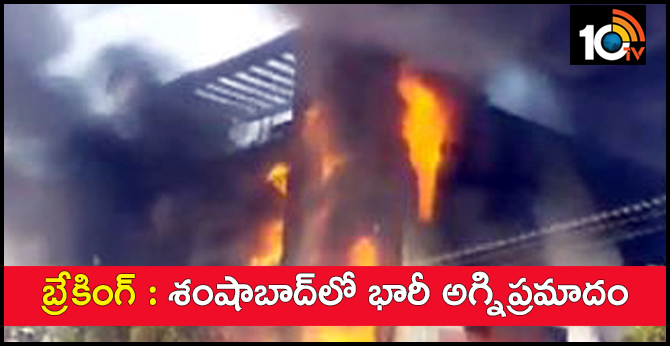 Breaking: Fire Accident at Shamshabad