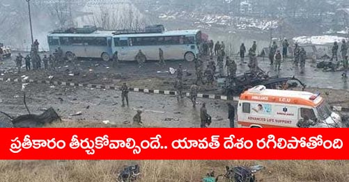 CRPF Jawans Killed, Take Revenge On Terrorists