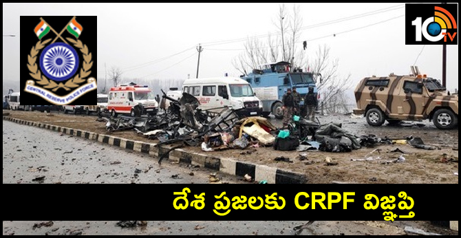 Dont Share Fake Photos, CRPF Request To People