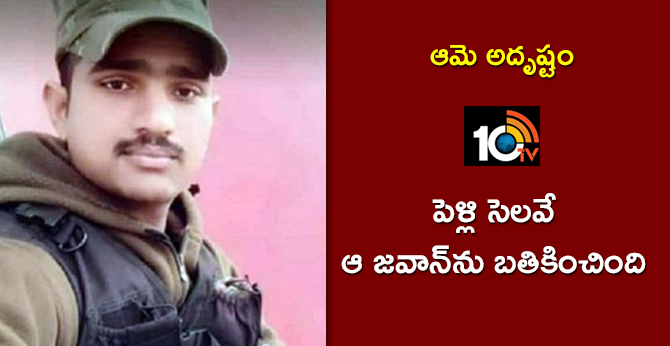 CRPF jawan got off bus that was blown up after last-minute