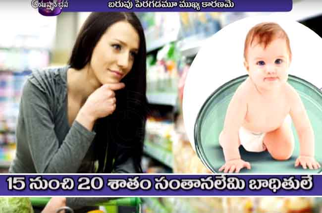 Causes, Symptoms and Treatment For Infertility Problems   Women Health   Ayushman Bhava