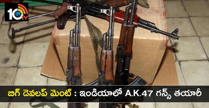 Centre today cleared 7.47 lakh assault Kalashnikov rifles to be built by Ordnance Factory Board and Russian Joint venture firm