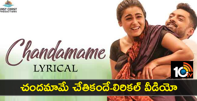 Chandamame Lyrical Song from 118-10TV