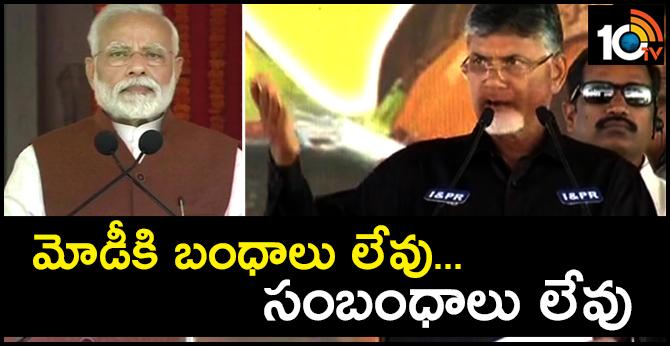 Andhra Pradesh Chief Minister Chandrababu Naidu Slams Modi