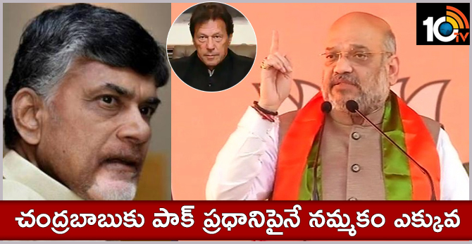 Chandrababu Naidu  trust Pakistan PM but you do not trust the Prime Minister of India